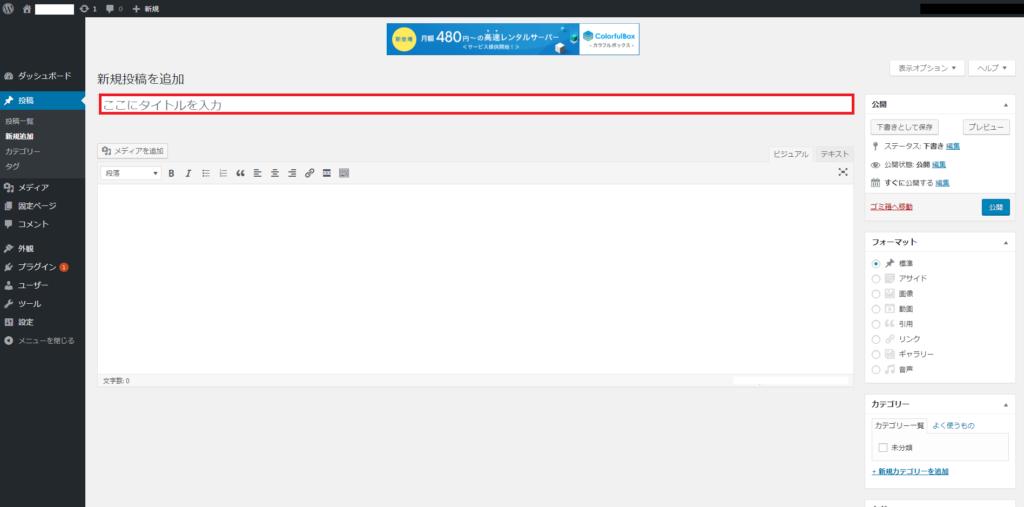 【初心者向け】WordPressでブログ記事を作成する流れを解説!