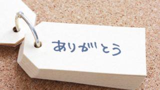 【メルマガ攻略】相手の記憶に焼きつくライティング方法を徹底紹介!