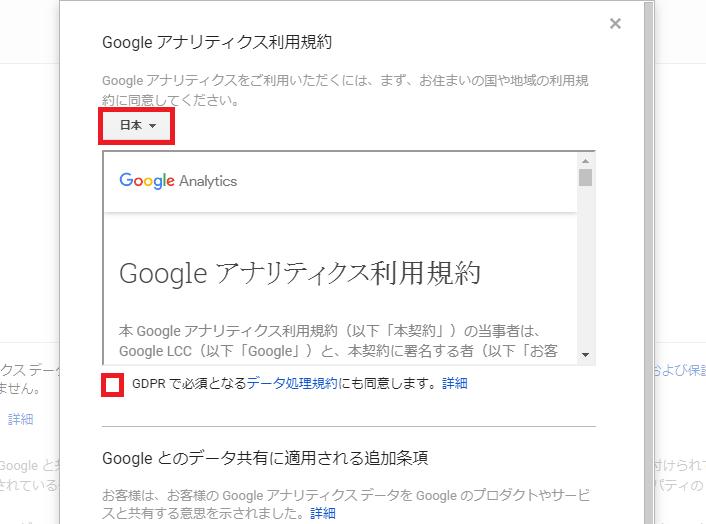 アクセス解析ソフト「Google Analytics」導入〜設置方法