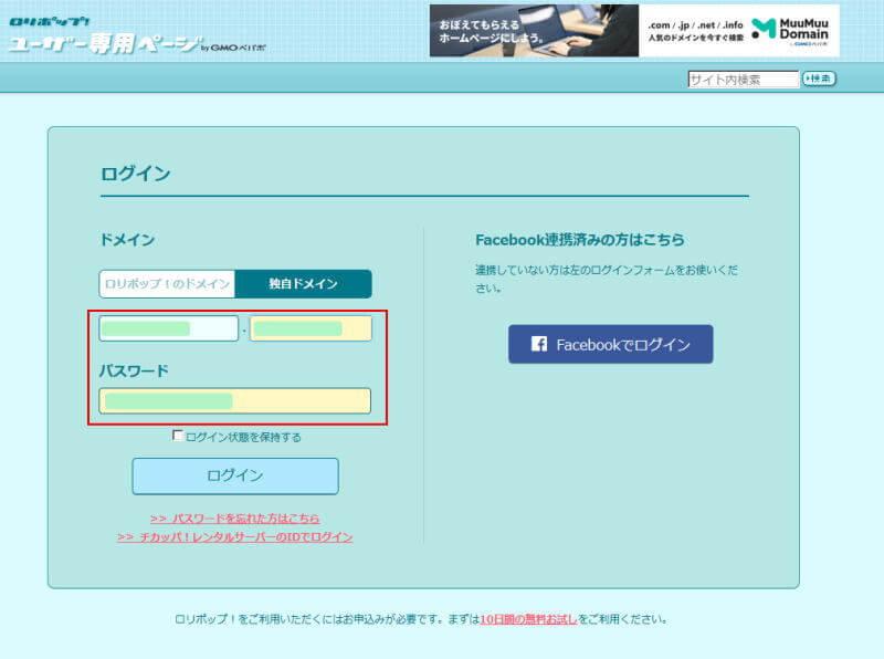 ロリポップ!のユーザー専用ページ