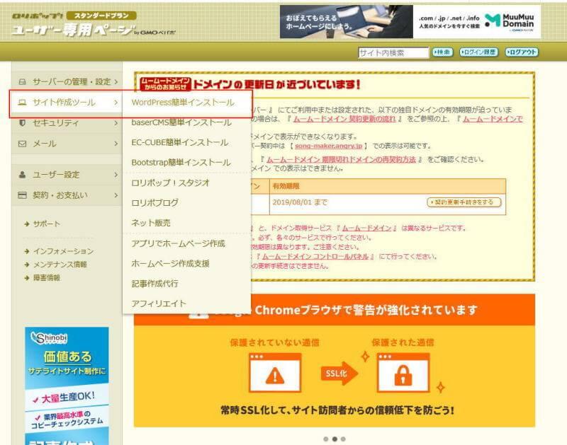 ロリポップ!サイト作成ツール→Wordpress簡単インストールの画面