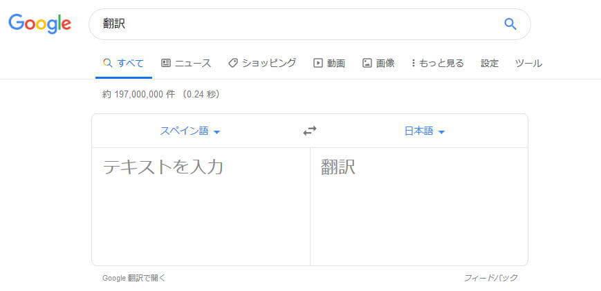 グーグル翻訳の画面