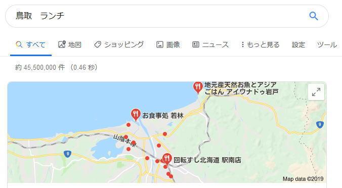 鳥取のランチマップ