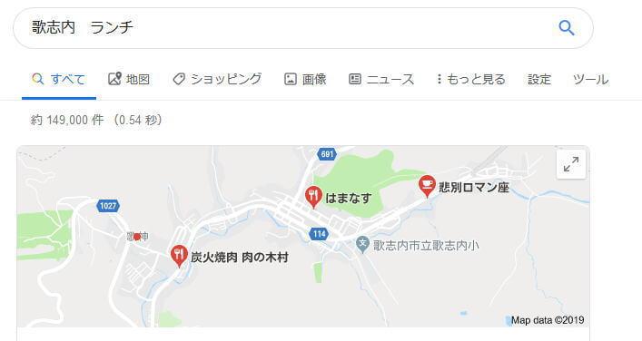 北海道のランチマップ