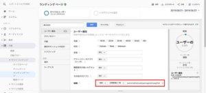 Googleアナリティクスの地域情報の確認方法6