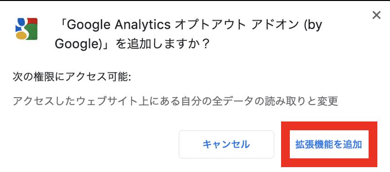 Googleアナリティクスオプトアウトアドオンの追加