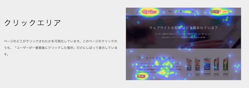 UserHeatのキャプチャ画像