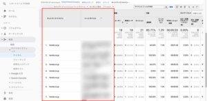 Googleアナリティクスのドメイン手順7