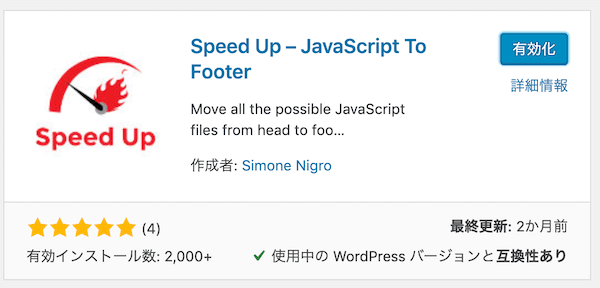 wordpressのJavaScriptをフッター移行のプラグイン