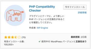 WordPressのphpバージョン確認方法