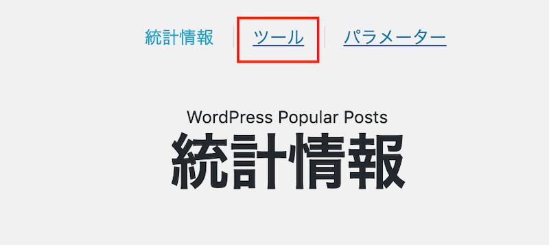 WordPressウィジェット設定