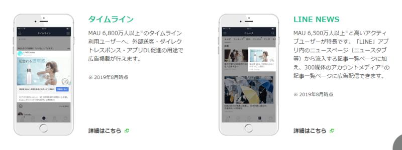 LINEの広告画像(公式ホームページより引用)