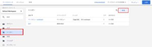 GoogleアナリティクスでYouTubeの計測をする方法3