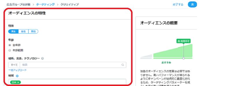 Twitter広告の広告グループの作成画面