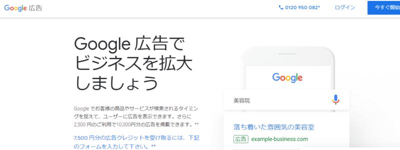 リスティング広告におけるGoogle広告のトップ画面の画像