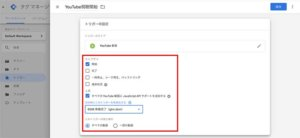 GoogleアナリティクスでYouTubeの計測をする方法5