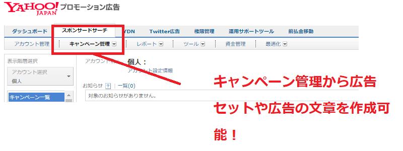 リスティング広告やり方ヤフー②