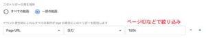 GoogleアナリティクスでYouTubeの計測をする方法10