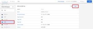 GoogleアナリティクスでYouTubeの計測をする方法1
