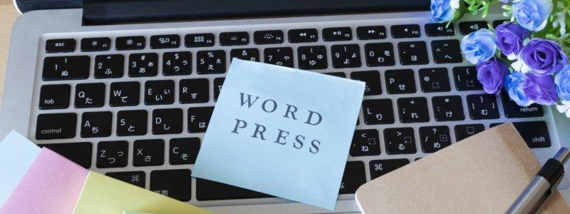 ワードプレスというWEB集客ツールを活用しているイメージ画像