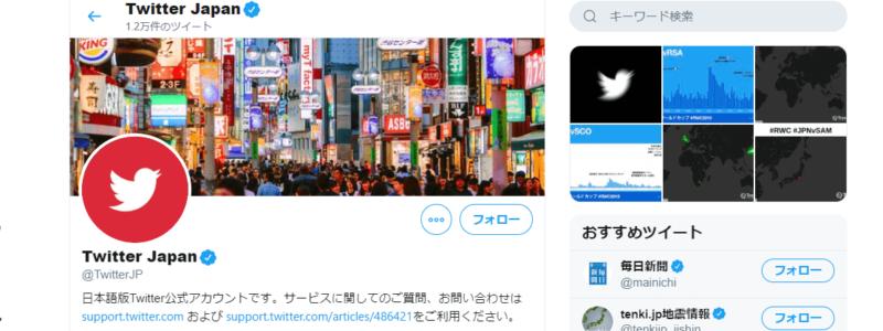 TwitterというWEB集客ツールを活用しているイメージ画像