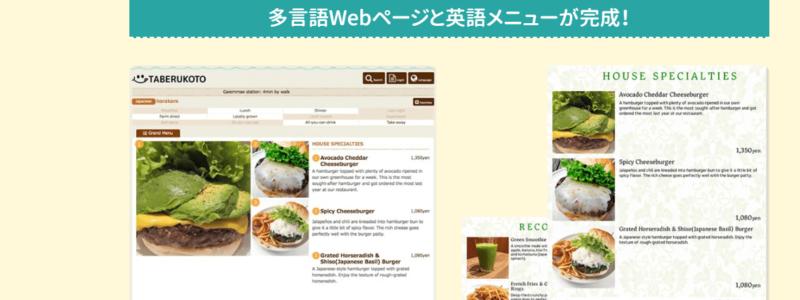 英語でのWEB集客に役立つタベルコトで作成できるメニューの画像