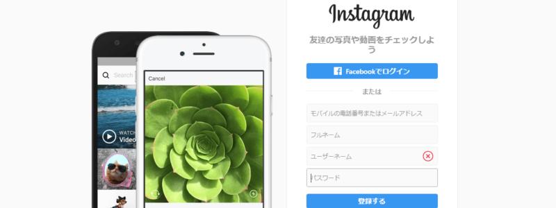 InstagramというWEB集客ツールを活用しているイメージ画像