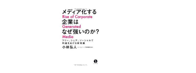 WEB集客にメディアを利用している企業について書かれた本の画像