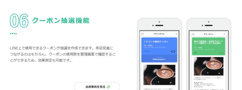 コンサルタントが勧めるLINE公式アカウントを使ったWEB集客のイメージ画像