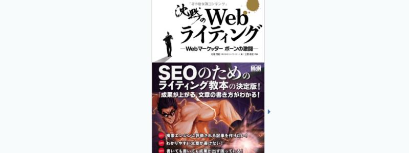 WEB集客に役立つWEBマーケティングについて学べる本の画像