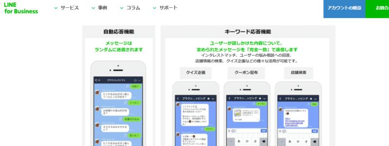 LINE公式アカウントでできるキーワード応答メッセージの画像