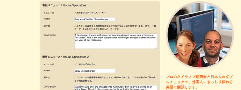 英語でのWEB集客が苦手な人でも翻訳が簡単なタベルコトの公式ホームページ画像