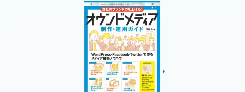 WEB集客に欠かせないオウンドメディアに関する本の画像