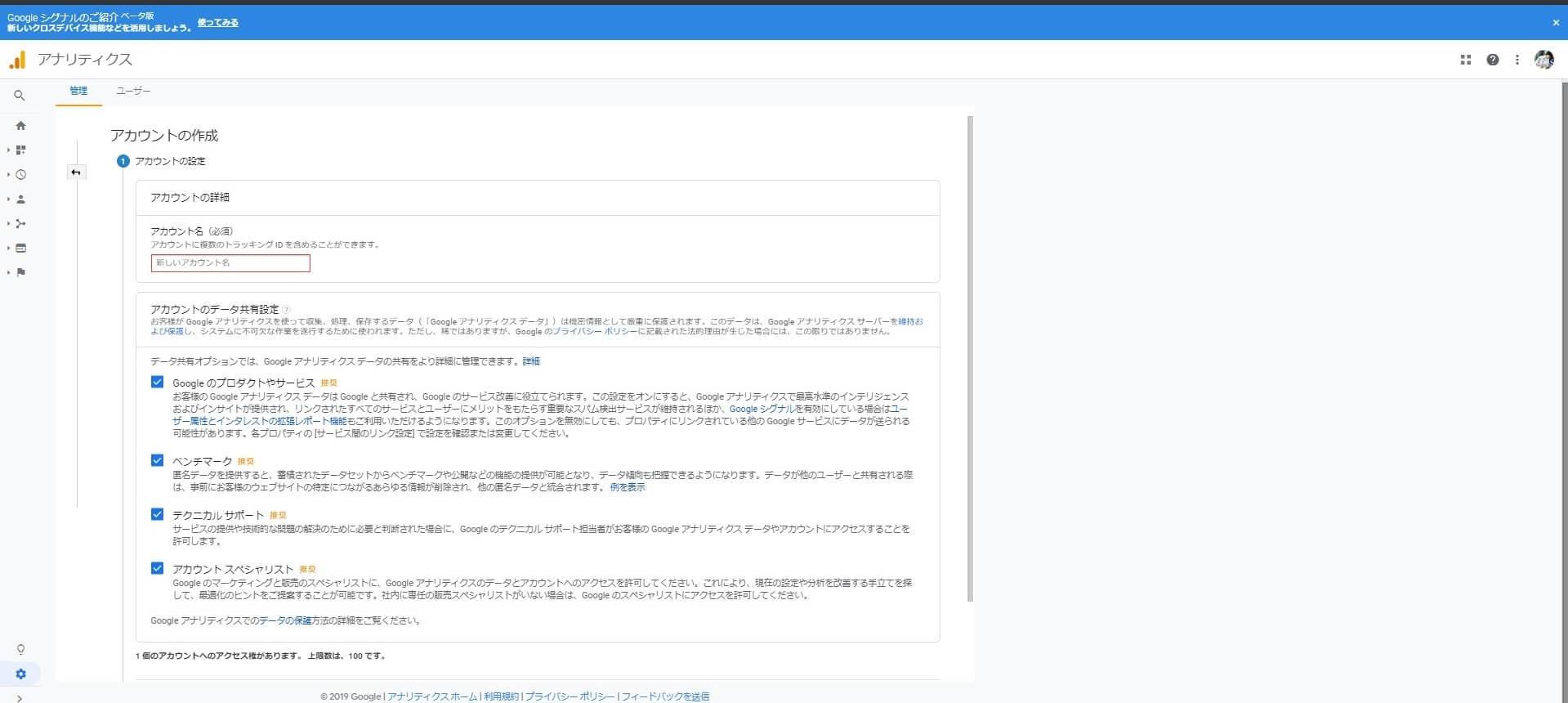 Googleアナリティクスのアカウントの作成