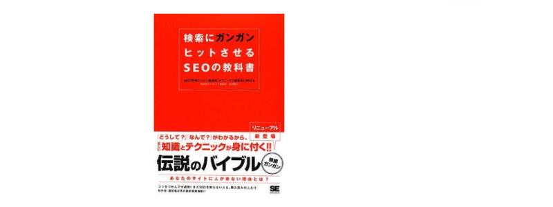 WEB集客に活かせるSEOの知識が詰まった本の画像
