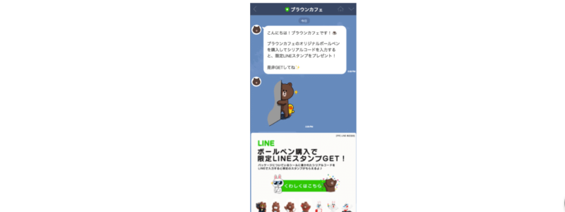 LINE公式アカウントでできるメッセージ機能の画像
