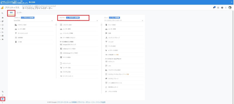 Googleアナリティクスの管理画面でプロパティを選択