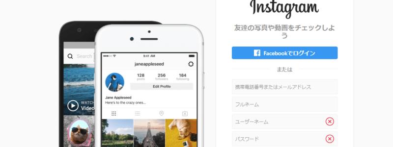コンサルタントが勧めるInstagramを使ったWEB集客のイメージ画像
