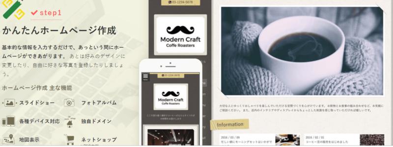 集客に役立つ飲食店ホームページ作成サービスの画像(クーペ公式ホームページより)