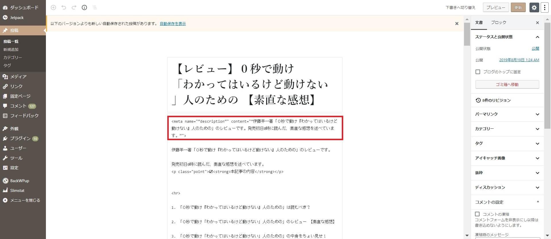 メタディスクリプションのHTMLタグ