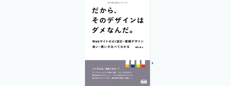 WEB集客に多くな影響を与えるホームページのデザインに言及した本の画像