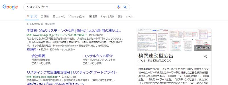 リスティング広告の検索結果の画像