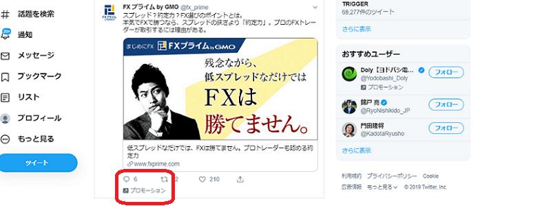 Twitter広告の例に関する画像