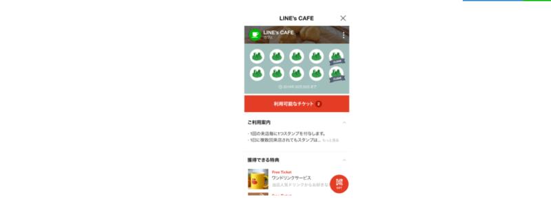 LINE公式アカウントでできるショップカード機能の画像