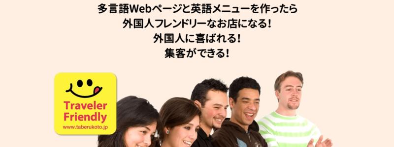 英語でのWEB集客に便利なサイトの画像