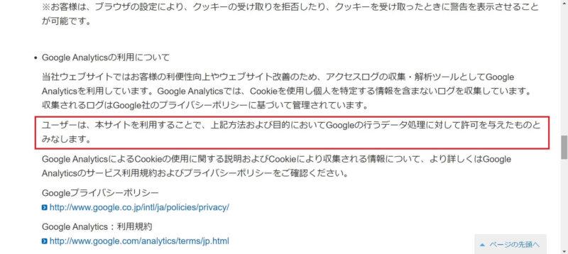 Googleアナリティクスのcookieの使用許諾