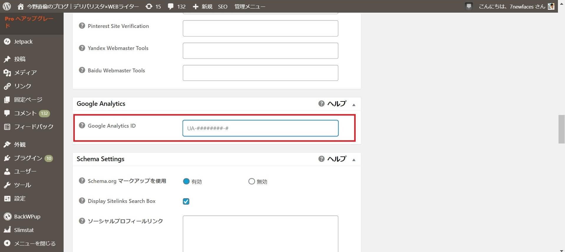 WordPressのall in one seo packプラグイン