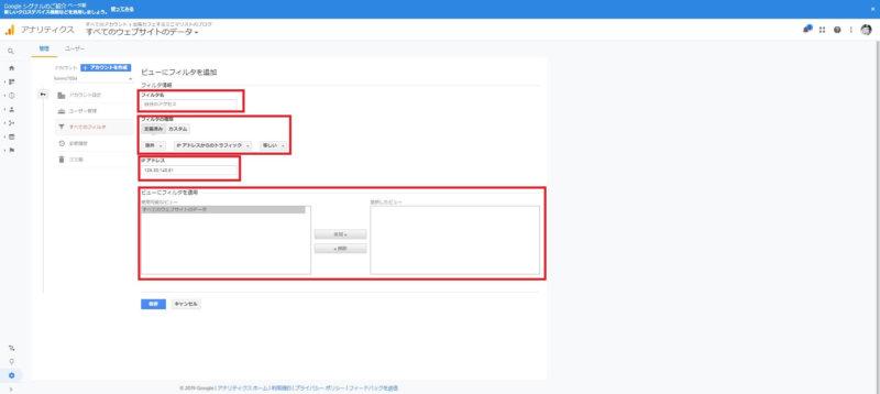 Googleアナリティクスのipアドレス追加