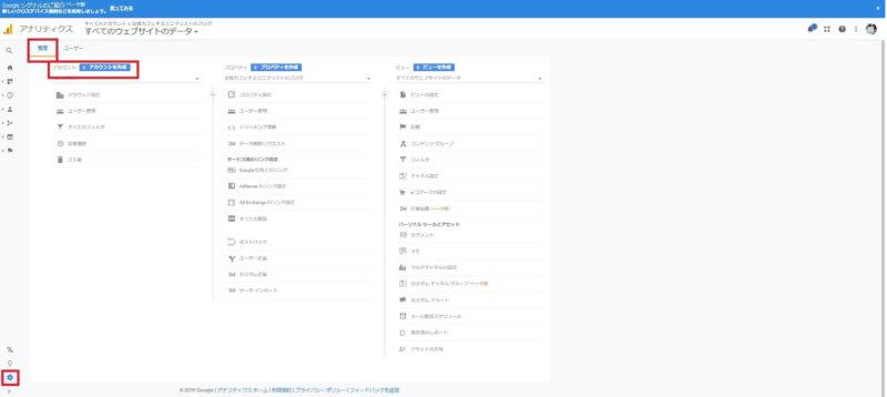 Googleアナリティクスの管理画面でアカウントを選択