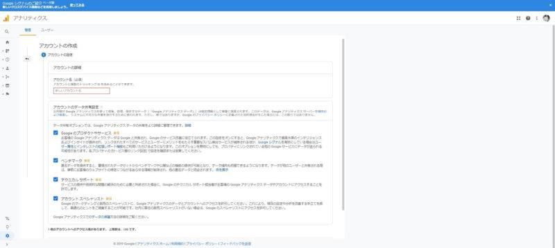 Googleアナリティクスのアカウント作成画面